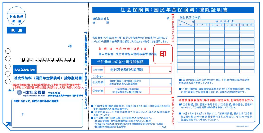 社会 保険 料 控除 証明 書 年金Q&A (社会保険料の控除証明)|日本年金機構